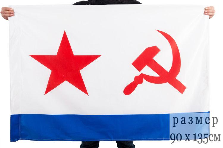 Флаг ВМФ СССР 90x135 см